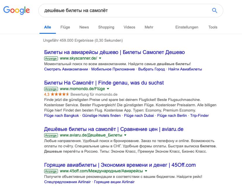 SERP страница выдачи Гугл